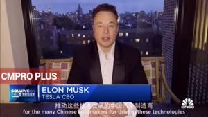 تسلا به سرمایه گذاری خود در چین ادامه می دهد!