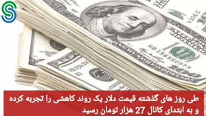 گزارش و تحلیل طلا-دلار- چهارشنبه 10 شهریور 1400