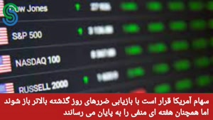 گزارش قبل بازار آمریکا- جمعه 19 شهریور  1400