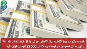 گزارش و تحلیل طلا-دلار- یکشنبه 21 شهریور 1400
