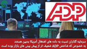 گزارش بازار های جهانی- جمعه 12 شهریور 1400