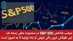 گزارش بازارهای جهانی-پنجشنبه 18 شهریور 1400