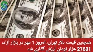 گزارش و تحلیل طلا-دلار- پنجشنبه 1 مهر 1400