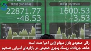تحلیل تقویم اقتصادی- جمعه 19 شهریور 1400