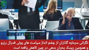 تحلیل تقویم اقتصادی- پنجشنبه 1 مهر 1400