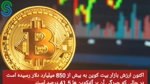 گزارش بازار های ارز دیجیتال--سه شنبه 23 شهریور 1400