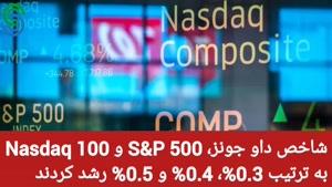 گزارش قبل بازار آمریکا- پنجشنبه 1 مهر 1400