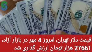 گزارش و تحلیل طلا-دلار- یکشنبه 4 مهر 1400