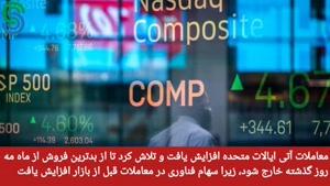 گزارش بازارهای جهانی- چهارشنبه 7 مهر 1400
