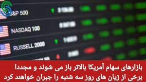 گزارش قبل بازار آمریکا- چهارشنبه 24 شهریور  1400