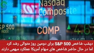 تحلیل تقویم اقتصادی- جمعه 2 مهر 1400