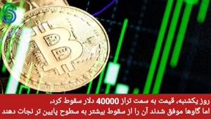 گزارش بازار های ارز دیجیتال- چهارشنبه 7 مهر 1400