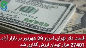 گزارش و تحلیل طلا-دلار- دوشنبه 29 شهریور 1400