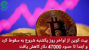 گزارش بازار های ارز دیجیتال- دوشنبه 29 شهریور 1400