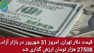 گزارش و تحلیل طلا-دلار- چهارشنبه 31 شهریور 1400