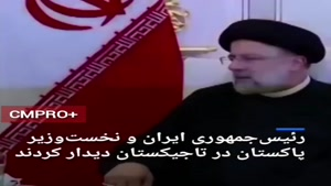 دیدار رئیس جمهور ایران با نخست وزیر پاکستان