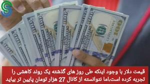 گزارش و تحلیل طلا-دلار- پنجشنبه 11 شهریور 1400