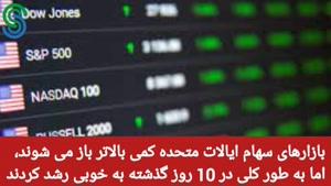 گزارش قبل بازار آمریکا -پنجشنبه 11 شهریور 1400