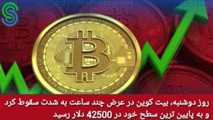 گزارش بازار های ارز دیجیتال-سه شنبه 30 شهریور 1400