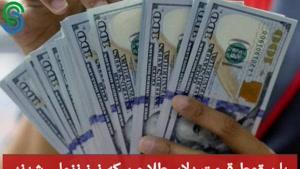 گزارش و تحلیل طلا-دلار- دوشنبه 22 شهریور 1400