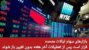 گزارش قبل بازار آمریکا- سه شنبه 16 شهریور  1400