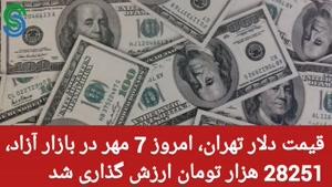 گزارش و تحلیل طلا-دلار- چهارشنبه 7 مهر 1400