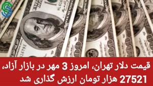گزارش و تحلیل طلا-دلار- شنبه 3 مهر 1400