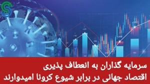 گزارش بازار های جهانی- چهارشنبه 10 شهریور 1400