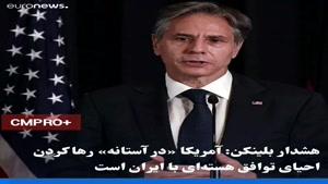 هشدار وزیر امور خارجه آمریکا درباره خروج از برجام