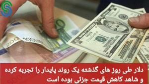 گزارش و تحلیل طلا-دلار- دوشنبه 15 شهریور 1400