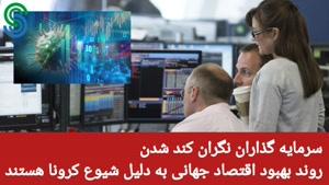 تحلیل تقویم اقتصادی- پنجشنبه 18 شهریور 1400
