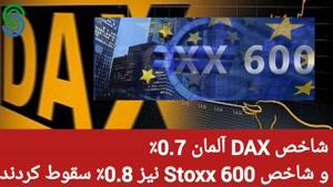 گزارش بازارهای جهانی-جمعه 2 مهر 1400