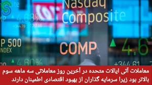 گزارش بازارهای جهانی- پنجشنبه 8 مهر 1400