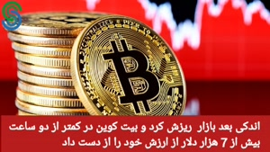 گزارش بازار های ارز دیجیتال- چهارشنبه 17 شهریور 1400