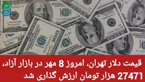 گزارش و تحلیل طلا-دلار- پنجشنبه 8 مهر 1400