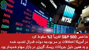 تحلیل تقویم اقتصادی_ چهارشنبه 7 مهر 1400