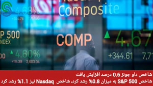 گزارش قبل بازار آمریکا- چهارشنبه 7 مهر 1400