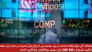 تحلیل تقویم اقتصادی_ دوشنبه 5 مهر 1400