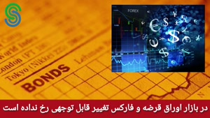 گزارش بازارهای جهانی-چهارشنبه 31 شهریور 1400