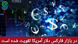 گزارش قبل بازار آمریکا- چهارشنبه 31 شهریور  1400