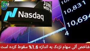 گزارش بازارهای جهانی-سه شنبه 6 مهر 1400