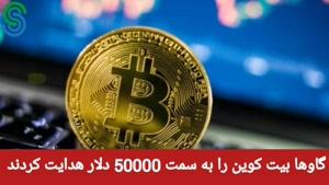 گزارش بازار های ارز دیجیتال- یکشنبه 14 شهریور 1400