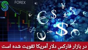 گزارش بازارهای جهانی-دوشنبه 29 شهریور 1400