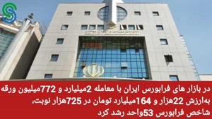 گزارش بازار بورس ایران- سه شنبه 6 مهر 1400