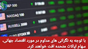 گزارش قبل بازار آمریکا- جمعه 26 شهریور  1400