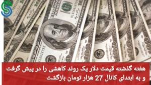 گزارش و تحلیل طلا-دلار- شنبه 13 شهریور 1400
