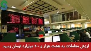 گزارش بازار بورس ایران- سه شنبه 16 شهریور 1400