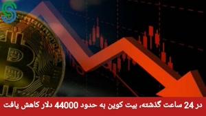 گزارش بازار های ارز دیجیتال- یکشنبه 21 شهریور 1400