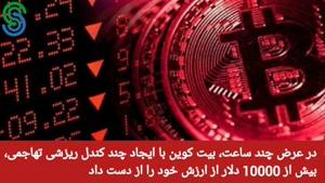 گزارش بازار های ارز دیجیتال- پنجشنبه 18 شهریور 1400