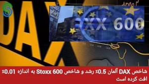 گزارش بازارهای جهانی-دوشنبه 5 مهر 1400